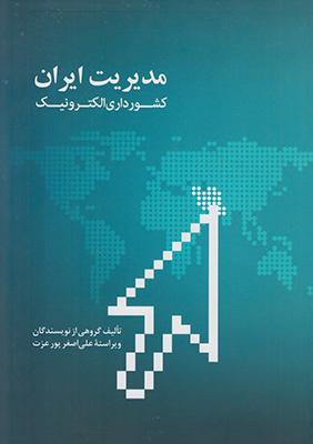 تصویر مدیریت ایران