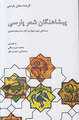 تصویر پیشاهنگان شعر پارسی