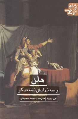 تصویر هلن و سه نمایشنامه دیگر (ادبیات کلاسیک جهان)