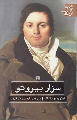 تصویر سزار بیروتو (ادبیات کلاسیک جهان)