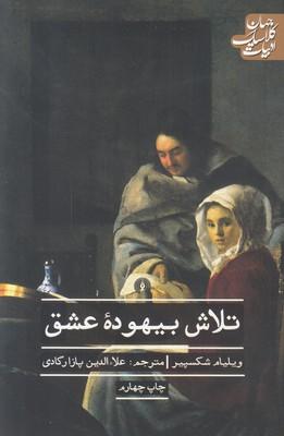 تصویر تلاش بیهوده عشق (ادبیات کلاسیک جهان)