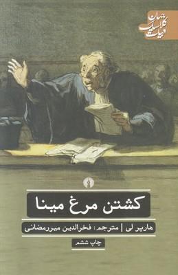تصویر کشتن مرغ مینا (ادبیات کلاسیک جهان)