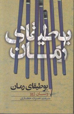 تصویر بوطیقای رمان
