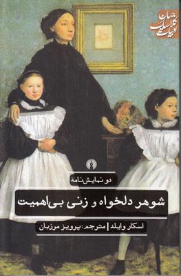 تصویر شوهر دلخواه و زنی بی اهمیت (ادبیات کلاسیک جهان)