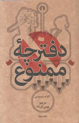 تصویر دفترچه ممنوع