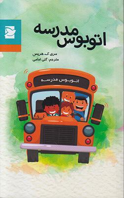 تصویر اتوبوس مدرسه