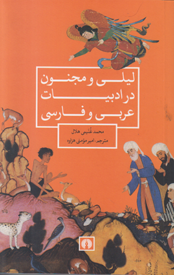 تصویر لیلی و مجنون در ادبیات عربی و فارسی