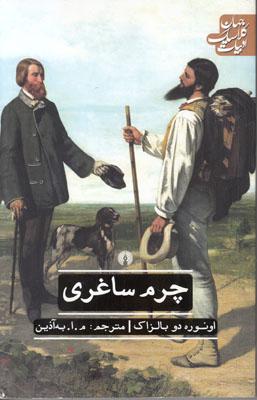 تصویر چرم ساغری (ادبیات کلاسیک جهان)