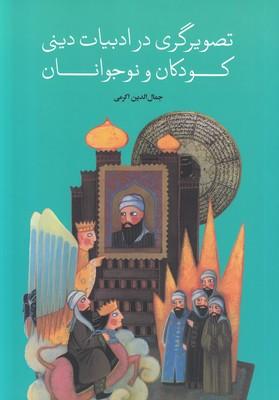 تصویر تصویرگری در ادبیات دینی کودکان و نوجوانان