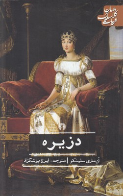 دزیره (ادبیات کلاسیک جهان)