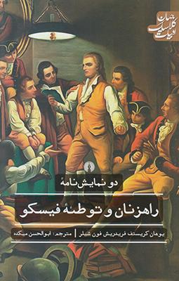 تصویر راهزنان و توطئه فیسکو (ادبیات کلاسیک جهان)