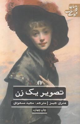 تصویر تصویر یک زن ( ادبیات کلاسیک جهان)