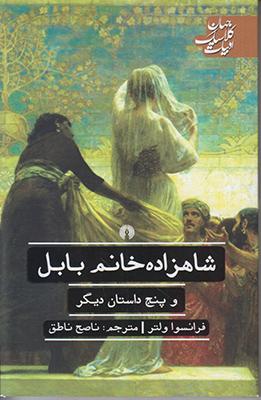 تصویر شاهزاده خانوم بابل (ادبیات کلاسیک جهان)