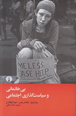 تصویر بی خانمان و سیاست گذاری اجتماعی
