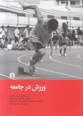 تصویر ورزش در جامعه