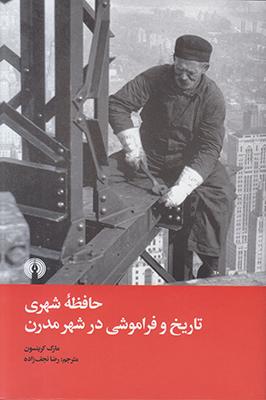 تصویر حافظه شهری تاریخ و فراموشی در شهر مدرن