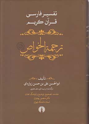 تصویر ترجمه الخواص (5 جلدی) (تفسیر فارسی قرآن کریم)