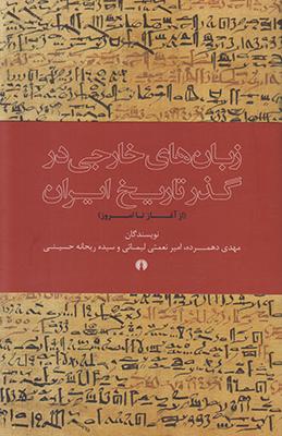 تصویر زبان های خارجی در گذر تاریخ