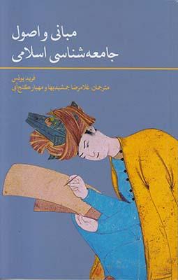 تصویر مبانی و اصول جامعه شناسی اسلامی