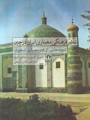 تصویر تاثیر فرهنگی معماری ایران در چین