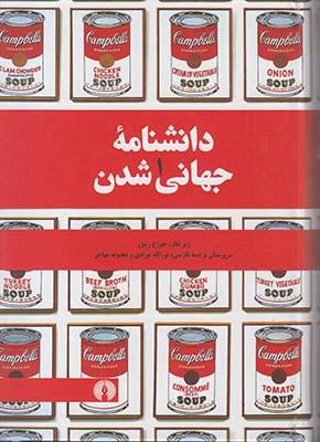 تصویر دانشنامه ی جهانی شدن3 جلدی