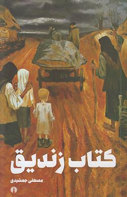 تصویر کتاب زندیق