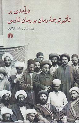 تصویر درآمدی بر تاثیر ترجمه رمان بر رمان فارسی