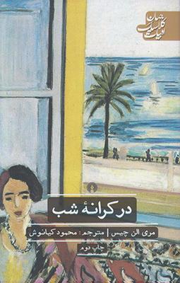 در کرانه شب (ادبیات کلاسیک جهان)