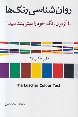تصویر روان شناسی رنگ ها