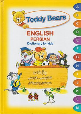 تصویر واژه نامه انگلیسی - فارسی کودکان و نوجوانان
