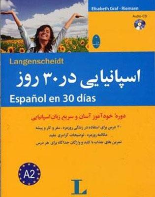 تصویر اسپانیایی در 30 روز