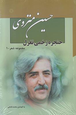 تصویر مجموعه اشعار حسین منزوی 7 جلدی