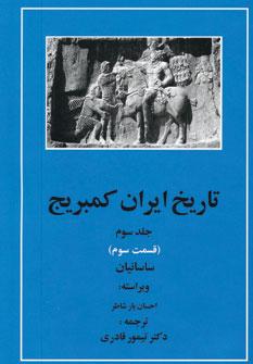 تصویر تاریخ ایران کمبریج جلد3 ق3(ساسانیان)