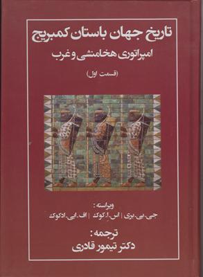 تصویر تاریخ جهان باستان کمبریج امپراتوری هخامنشی  و غرب 1