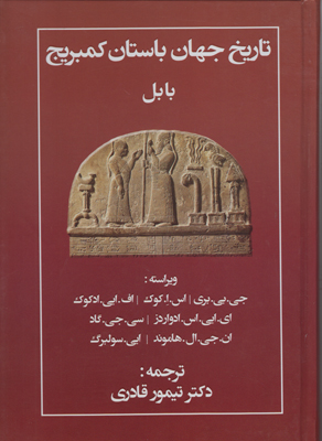 تصویر تاریخ جهان باستان کمبریج(بابل)