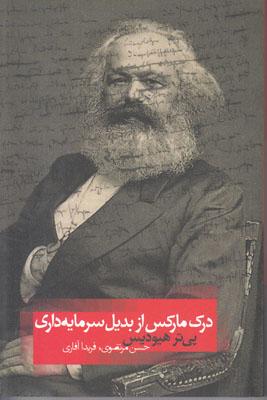 تصویر درک مارکس از بدیل سرمایه داری