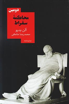 تصویر دومین محاکمه سقراط