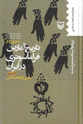 تصویر تاریخ آغازین فراماسونری در ایران ج 5