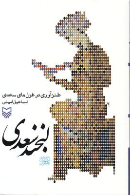 تصویر لبخند سعدی