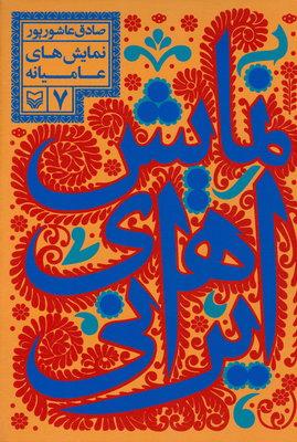 تصویر نمایش های ایرانی (جلد 7)