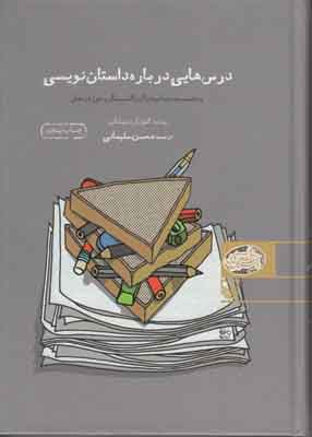 تصویر درس هایی درباره داستان نویسی