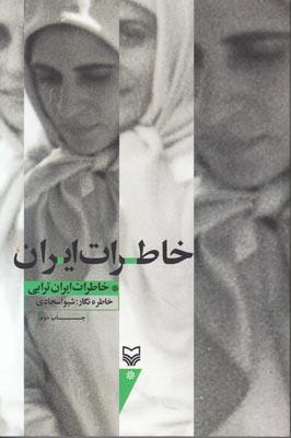 تصویر خاطرات ایران