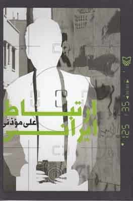 تصویر ارتباط ایرانی