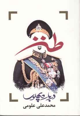 تصویر طنز درباره پهلوی