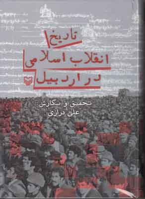 تصویر تاریخ انقلاب اسلامی در اردبیل