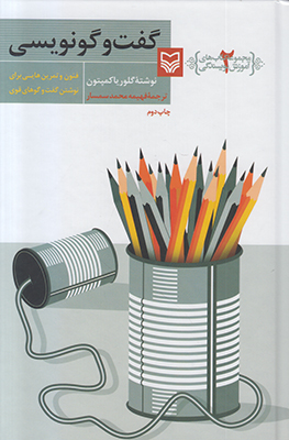 تصویر آموزش نویسندگی 2(گفت و گو نویسی)