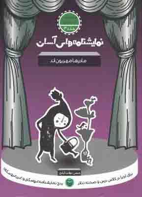 نمایشنامه های آسان 3(مادرها مهربانند)
