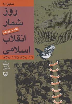 روز شمار انقلاب اسلامی جلد13