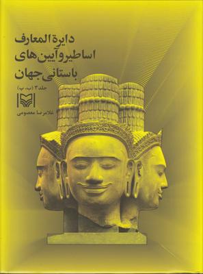 تصویر دایره المعارف اساطیر و آیین های باستانی جهان جلد3