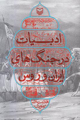 تصویر ادبیات در جنگ های ایران و روس